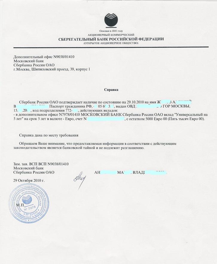 Требование при устройстве секретарем в суд